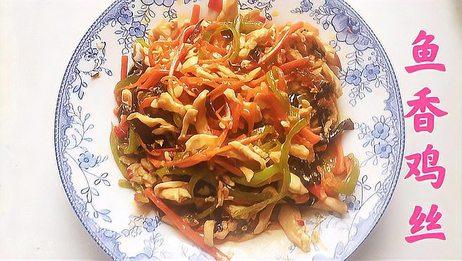 分享一道鱼香鸡丝的做法,酸甜微辣,一下多吃一碗饭